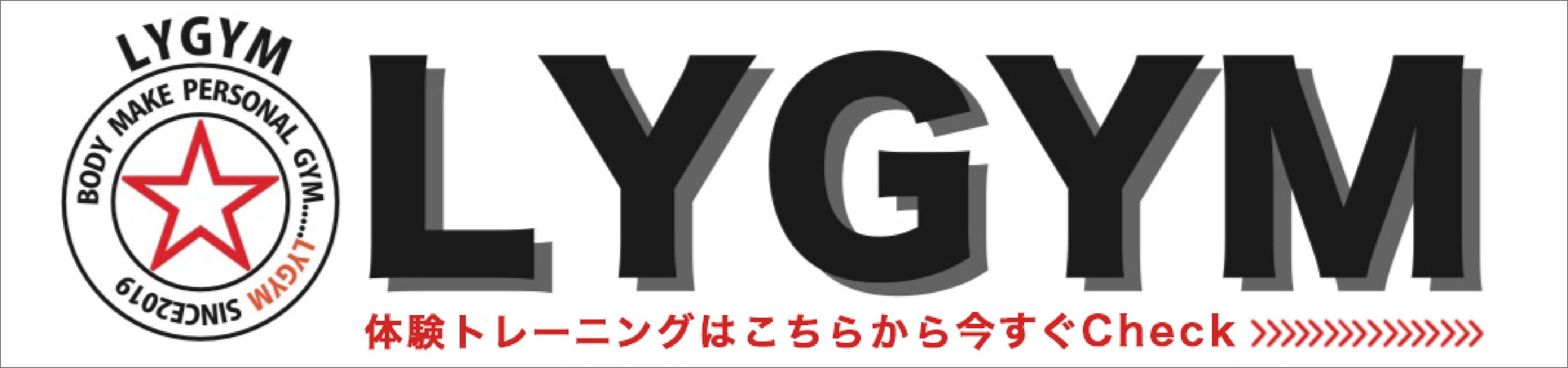 LYGYM体験トレーニングはこちらから今すぐチェエク
